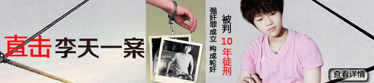 李天一涉嫌轮奸案专题报道
