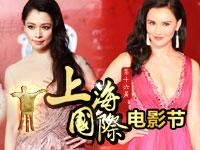 第十六届上海国际电影节